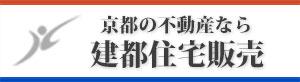 京都の不動産なら建都住宅販売