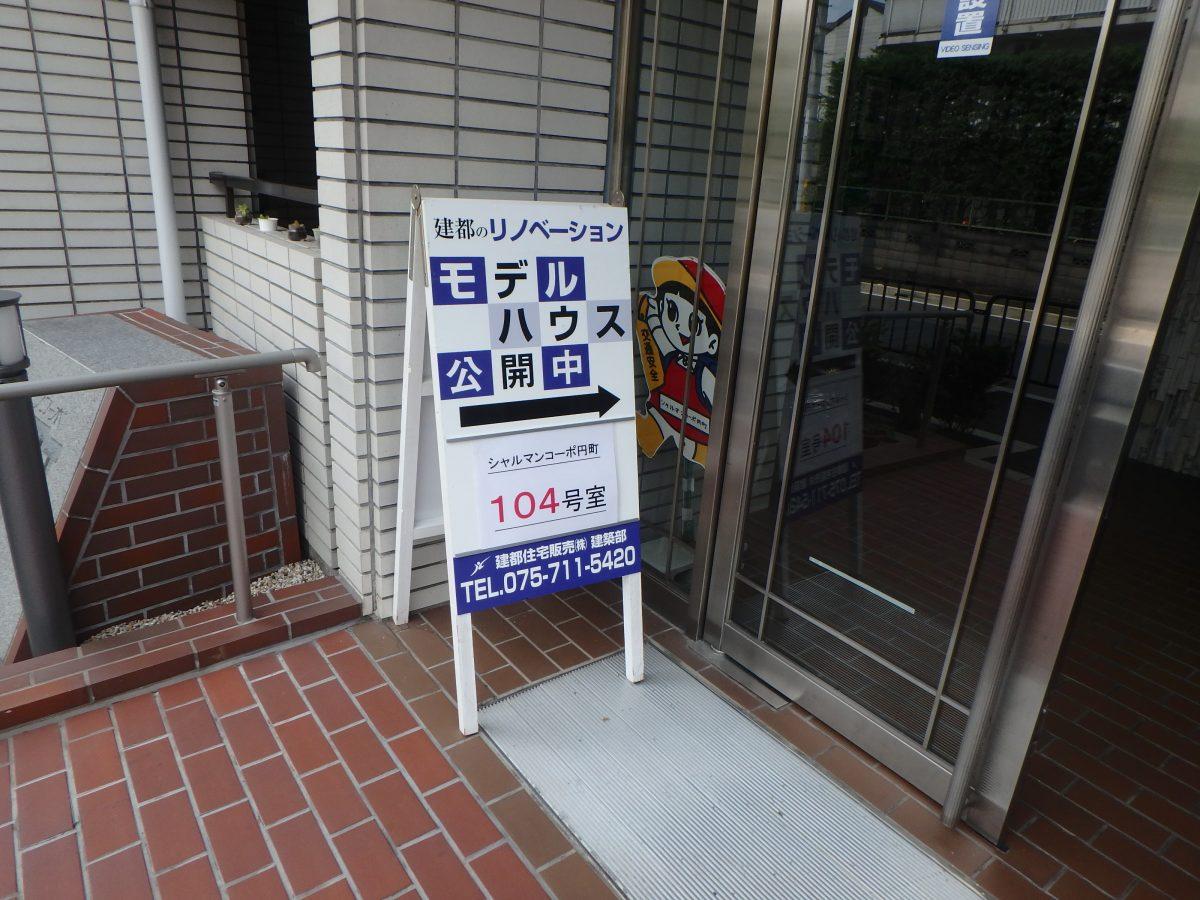 シャルマンコーポ円町リノベーションモデルをご紹介します