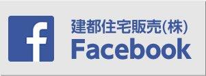 建都住宅販売株式会社 建築部Facebookページ