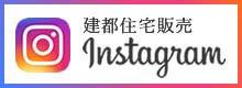 建都住宅販売株式会社 建築部Instagram