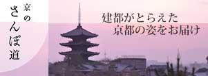 京のさんぽ道 建都がとらえた京都の姿をお届け