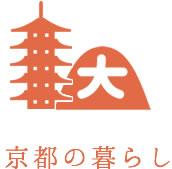 京都の暮らし