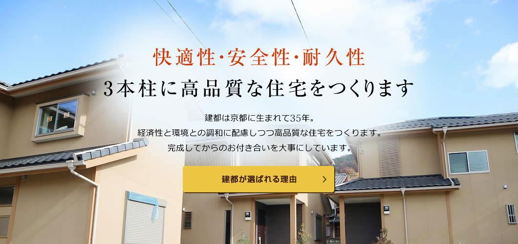 快適性・安全性・耐久性を3本柱に、経済性と環境との調和に配慮しつつ高品質な住宅をつくります。